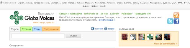 Screenshot GV Bulgarian